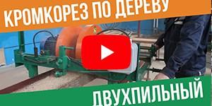 Кромкорез Скр 2 видео